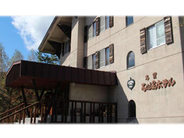 石の湯温泉 志賀高原 石の湯ホテル