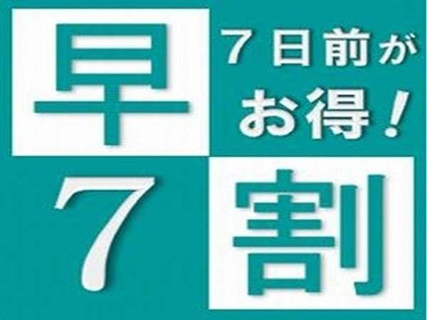 ◆早割7◆早め予約で格安に泊まる◆じゃらん限定◆