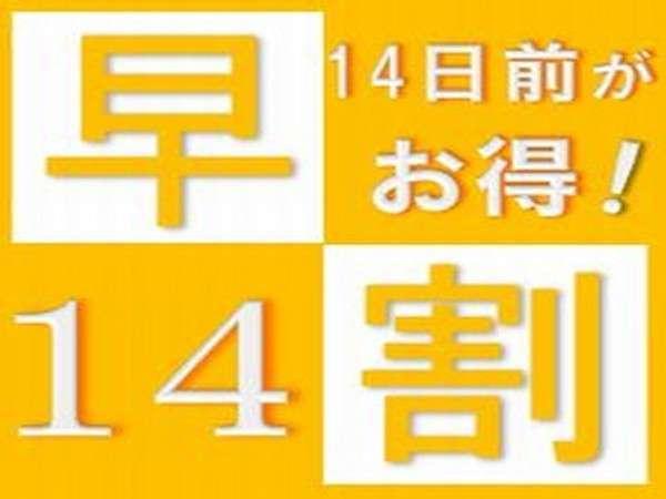 ◆早割14◆早め予約で格安に泊まる◆じゃらん限定◆