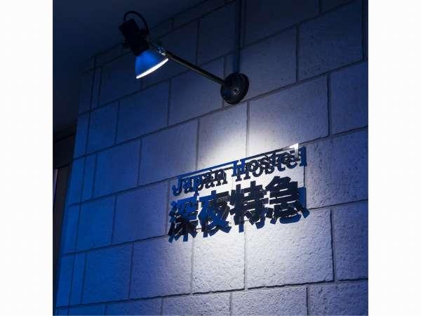 Japan Hostel 深夜特急