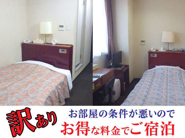 ■訳あり素泊まり■お値段重視!お部屋の条件が悪い分お得に泊まれます