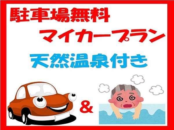 【駐車場無料】旭川へマイカープラン!天然温泉『みなぴりかの湯』も入れて一人旅やカップルにおすすめ♪