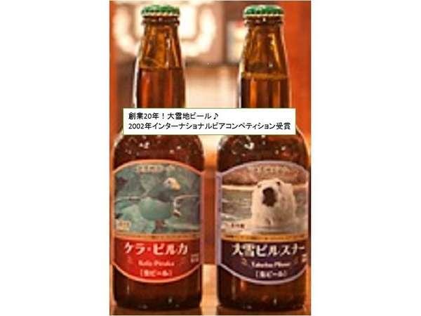 旭川人気【地ビール】が味わえる♪天然温泉とちょっとリッチな湯上りビール特典で優雅な気分!(素泊まり)