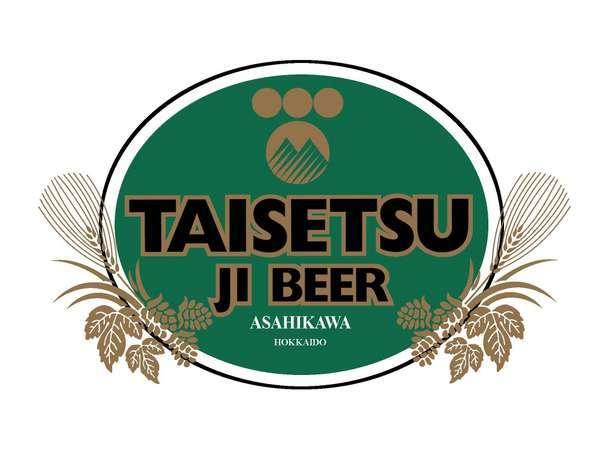 【美味旬旅】地ビールで乾杯・大雪地ビール館食事券付!旭川の食を楽しむ街中温泉ホテルの1泊2食付プラン♪