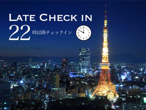 【遅めのご到着deオトクにステイ!】22時〜のレイトチェックインプラン!