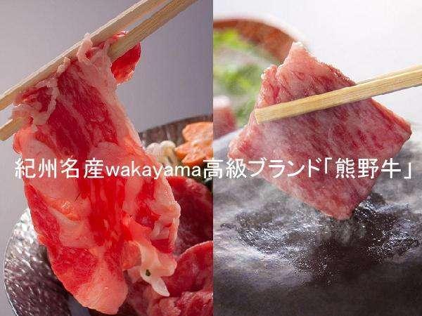 【和歌山に来たら熊野牛♪♪】選べる食材★熊野牛付会席プラン★