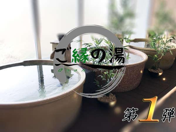 ◆◇貸切風呂「ご縁の湯」★新OPEN記念☆ 第1弾 ◇◆なんと最大7,000円OFF!!