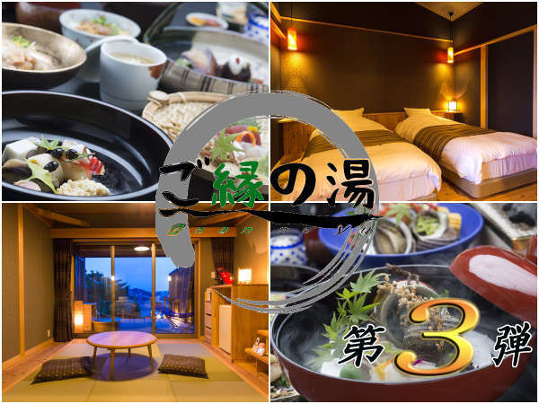 ◆◇貸切風呂「ご縁の湯」★新OPEN記念☆ 第3弾 ◇◆客室&お料理グレードUP!【1日2組限定】