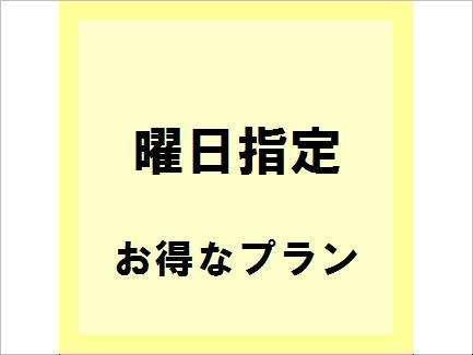 【日曜日限定】ラッキーサンデー◇特割プラン◇