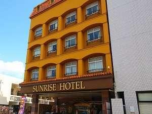 サンライズ観光ホテルの外観