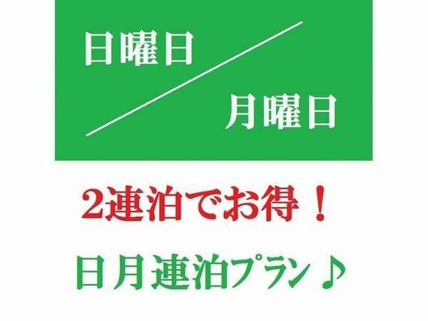 【新館】日・月限定!前乗り連泊プラン☆※朝食付