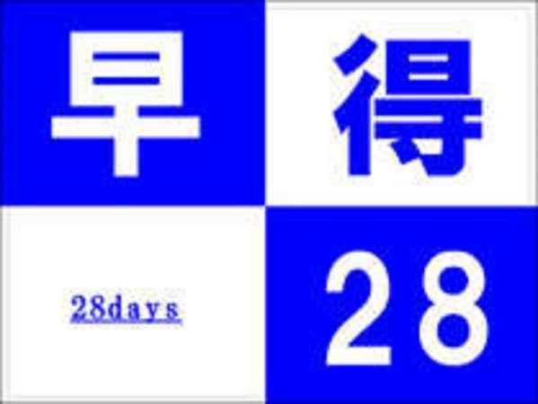 【早得28】☆28日前までの予約限定の特別価格☆立川駅北口徒歩2分♪