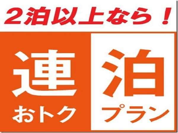 *東京駅から徒歩3分*【2泊以上で大変お得な連泊プラン・朝食無し~高濃度人工炭酸泉でぐっすり~全館禁煙