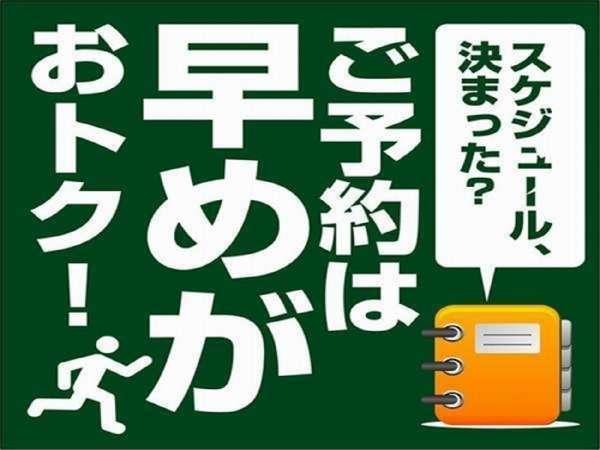 *東京駅から徒歩3分*28日前までのご予約がお得な朝食付き早割プラン~高濃度人工炭酸泉でぐっすり♪