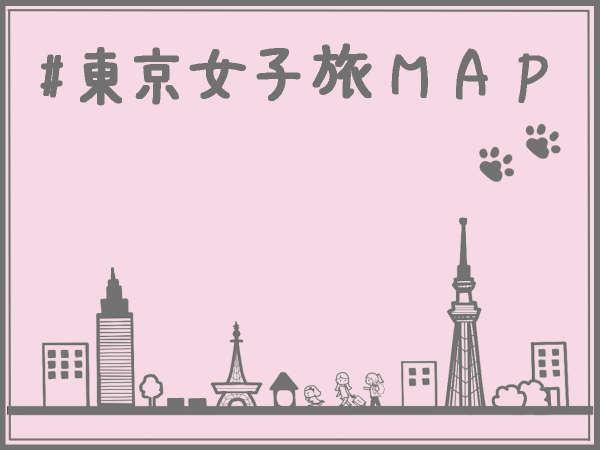 【東京女子旅】じゃらん限定!フォトジェニックなスポットを巡る東京女子旅MAPプレゼント♪ 朝食付き