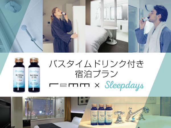 remm×Sleepdays バスタイムドリンク付き宿泊プラン