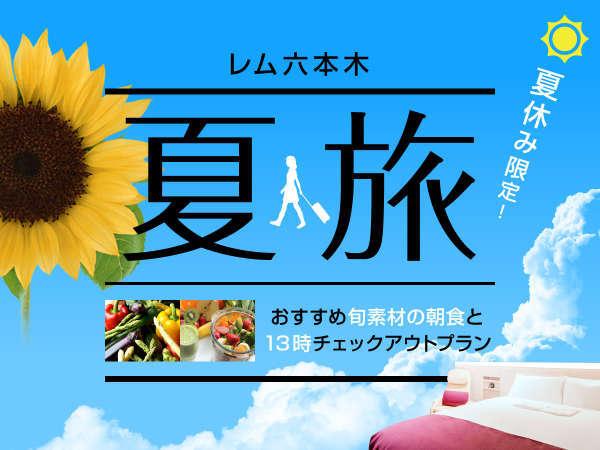 夏旅おすすめ 旬素材の朝食と13時チェックアウトプラン☆