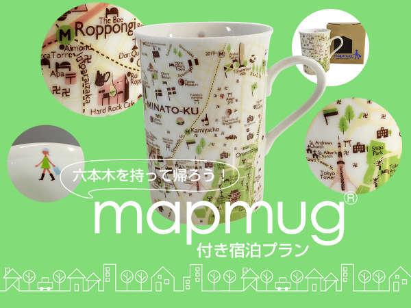 六本木を持って帰ろう!〜mapmug(R)付き宿泊プラン〜