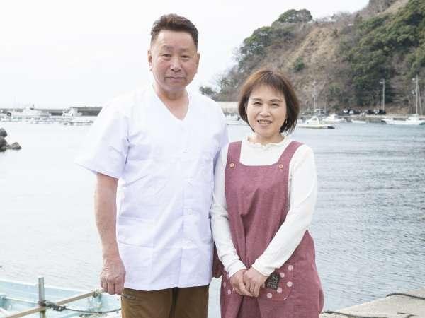 漁師の御主人と女将さん☆いつも笑顔でアットホームな雰囲気♪