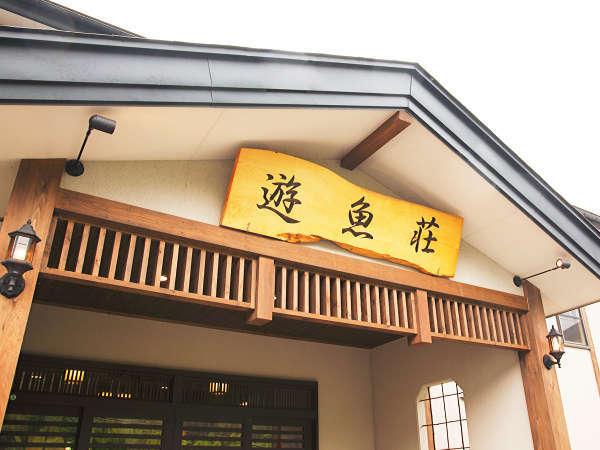 十和田湖温泉 遊魚荘