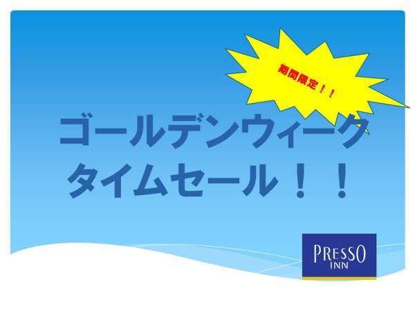 ★ゴールデンウィーク限定!!タイムセール★軽朝食付き!東京駅日本橋口より徒歩7分 !