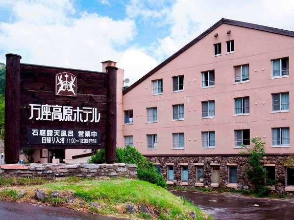 万座高原ホテル