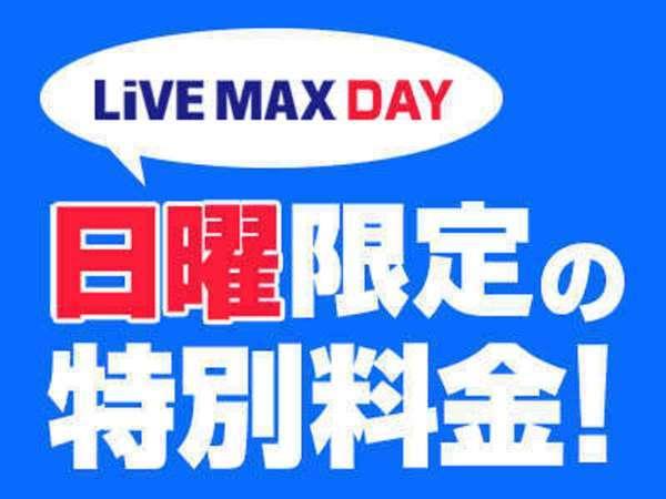 【日曜限定】★LiVE-MAX-DAY★ 【Wi-Fi 接続無料♪】