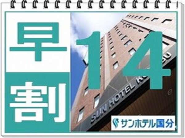 【早割14】シングルルーム☆朝食無料サービス☆