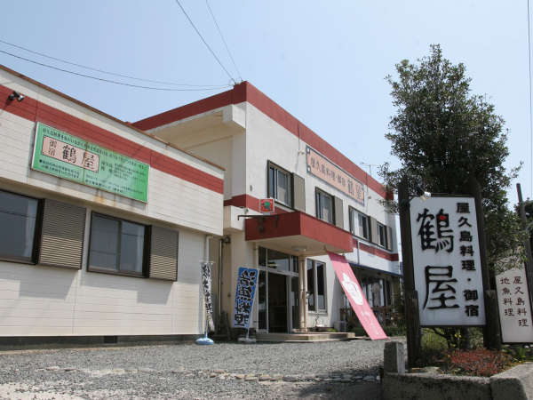 屋久島料理・御宿鶴屋の外観