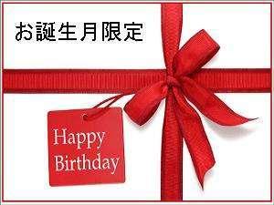 ★お誕生月★ハッピーバースデープラン(*^^)♪