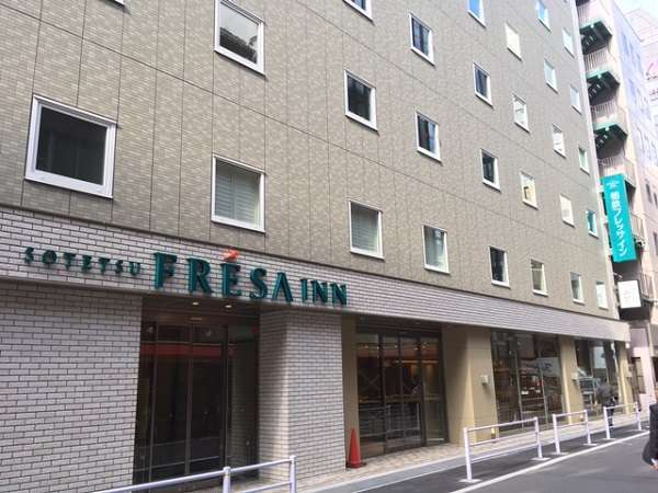 相鉄フレッサイン 銀座三丁目(2017年12月1日オープン)