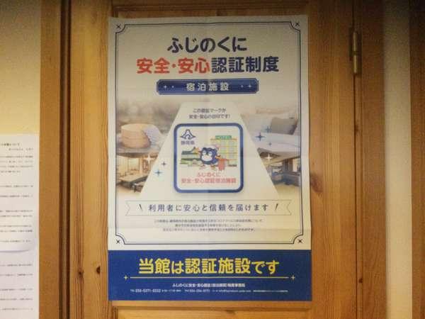 『ふじのくに安心・安全認証制度(宿泊施設)』の認証施設ポスター