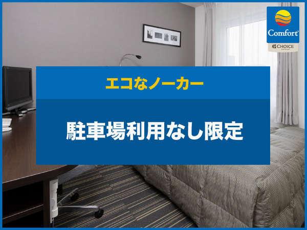 【駐車なし☆限定】ノーカーでECOステイ◆<朝食&コーヒー無料>