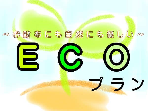【2連泊以上】ECOプラン