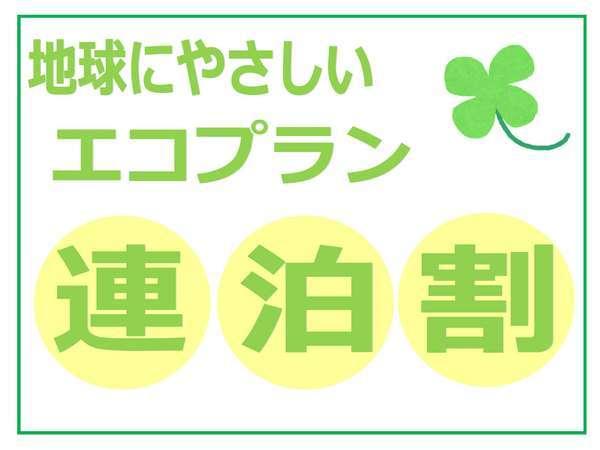 【3連泊】エコプラン 朝食無料 清掃+¥300でご用意