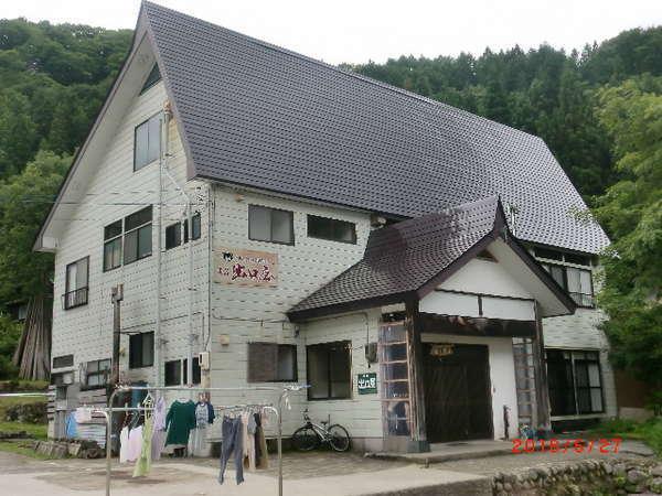 くまの話とうまい水 秋山郷の宿 出口屋