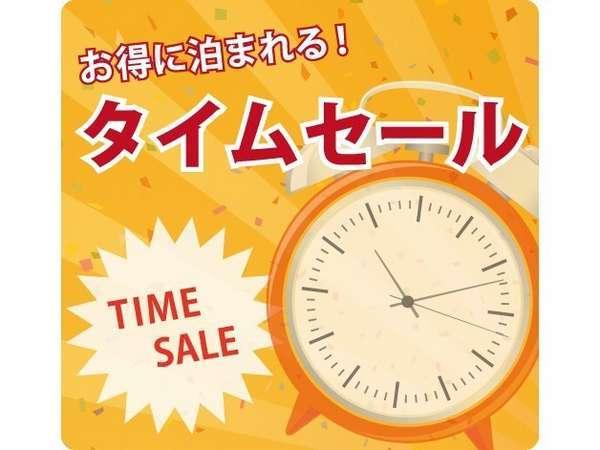 ★オータムセール★ ビジネスに観光に団体様に♪プラン限定 シングル限定 期間限定!
