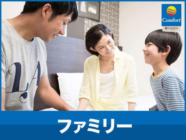 【ファミリープラン】14時イン→11時OUT&家族が喜ぶアメニティ付◆◆<朝食&コーヒー無料>