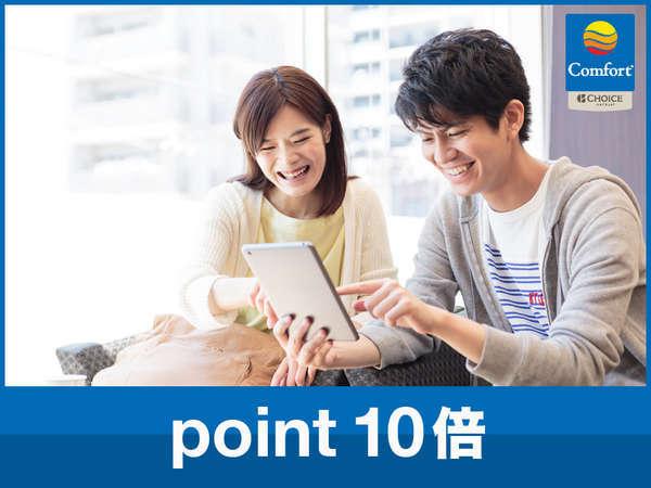 【ポイント10%】じゃらん限定ポイントUP◆◆<朝食&コーヒー無料>
