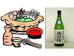 「冬・鍋とお酒と温泉と」プラン(2名様以上)(年末・年始は休止いたします。)