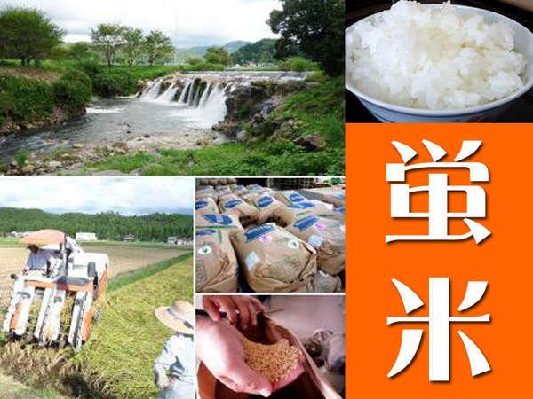 【ブランド米≪蛍米≫を釜炊きで】釜で炊いたごはんはふっくら美味しい♪♪お家でも蛍米!プチお土産付き