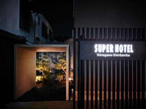 スーパーホテル品川・新馬場