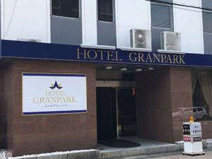 ホテル グランパーク