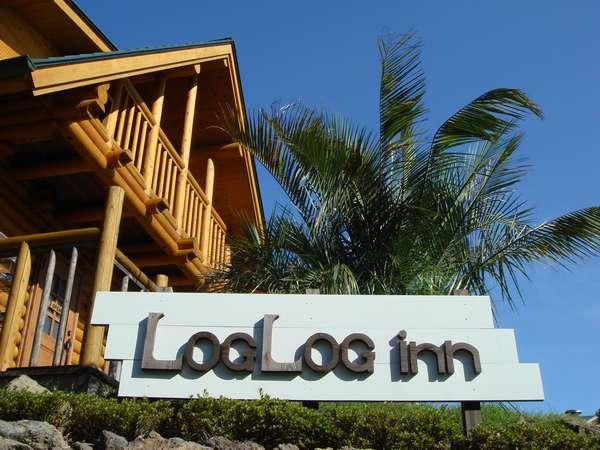 ログハウスの宿 LOG LOG innの外観