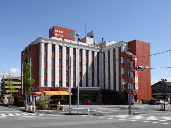 ホテル1−2−3甲府 信玄温泉