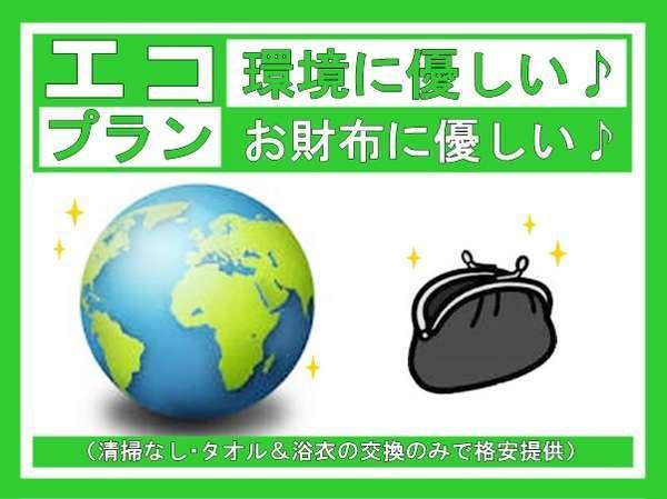 【ウィークリーエコプラン】タオル交換のみで掃除なし。財布に地球に優しい♪