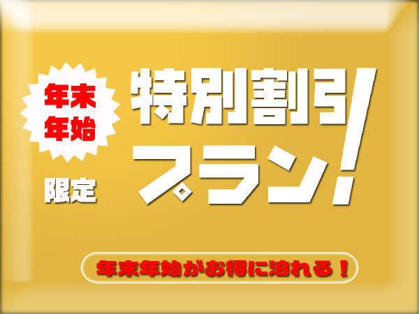 年末年始特別プラン【朝食無料】