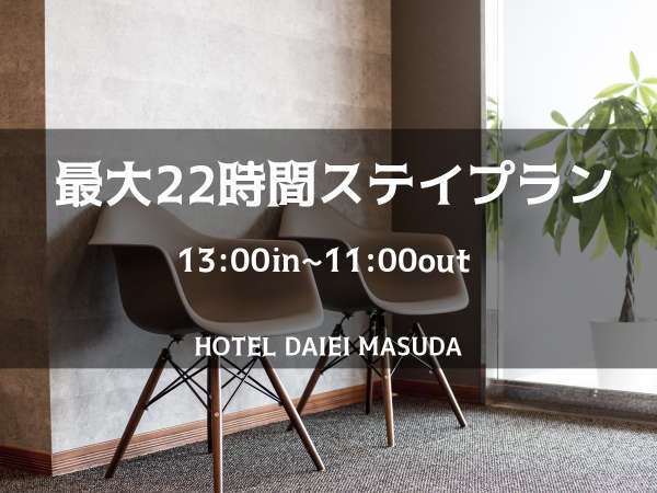 最大22時間ステイプラン(13時in〜11時out)◆朝食・駐車場無料◆