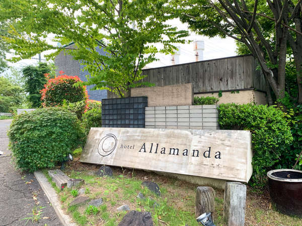 ホテルアラマンダ