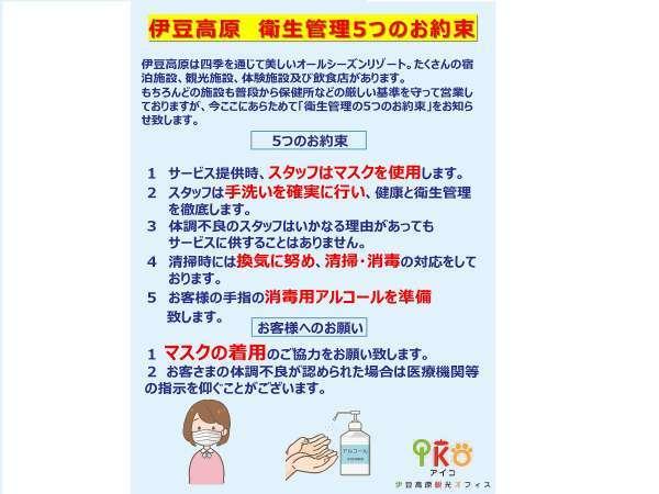 伊豆高原衛生管理5つのお約束